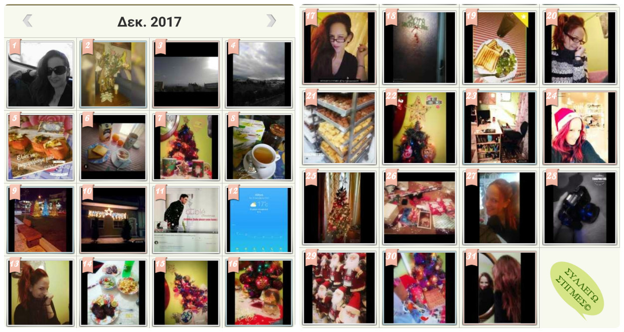 My Instant-Photo-Moments-Christmas Challenge (Δεκέμβριος 2017)