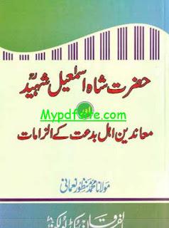 Shah Ismail Shaheed aur Ahl e Biddat Key Ilzamat