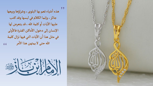 بيع و اهداء الميداليات المكتوب عليها آيات قرآنية أو لفظ الجلالة
