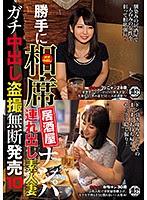 ITSR-061 勝手に相席居酒屋ナンパ