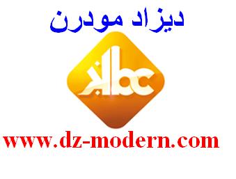 تردد قناة الخبر الفضائية الجزائرية الجديدة على النايل سات el khabar tv algerie frequence