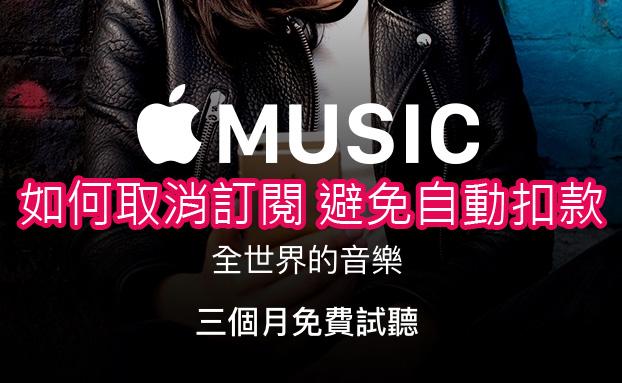 如何取消訂閱 Apple Music、Netflix,避免被自動扣款