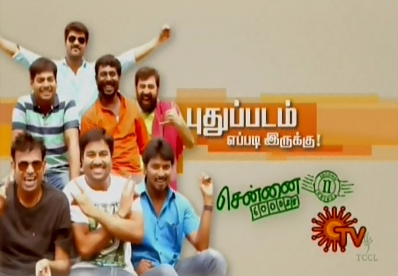 Watch Chennai 600028: II Innings Pudhu Padangal Eppadi Irukku Special Show 11th December 2016 Sun TV 11-12-2016 Full Program Show Youtube HD Watch Online Free Download