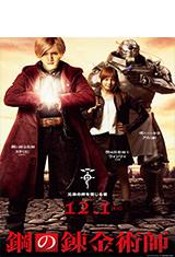 Fullmetal Alchemist (2017) WEB-DL 1080p Latino AC3 5.1 / Español Castellano AC3 5.1 / Japones AC3 5.1