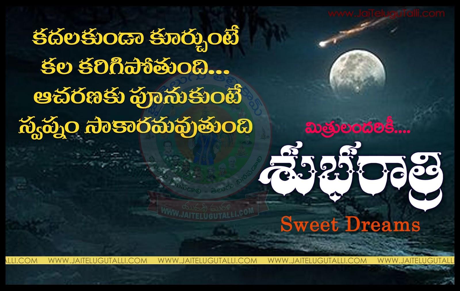 Good Night Telugu Quotes 6
