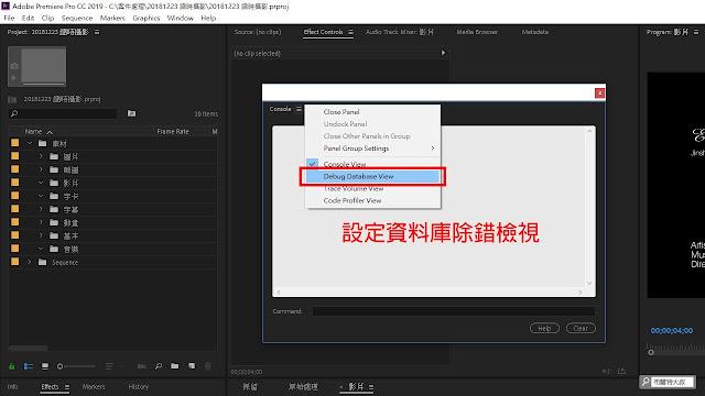 Adobe Premiere 中英介面切換 - 除錯檢視