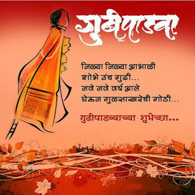 happy-gudi-padwa-wishes-Messages