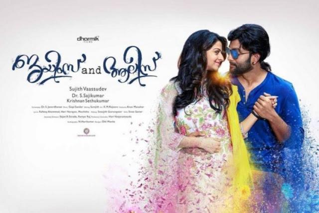 James And Alice (2016) : Mazhaye Mazhaye Song and Lyrics   Prithviraj   Vedhika