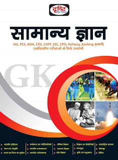 General Knowledge By Drishti in Hindi pdf