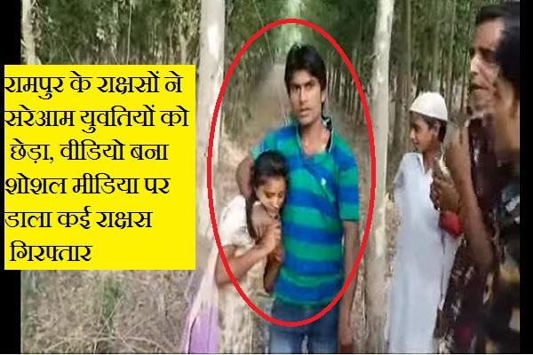 रामपुर के इस वीडियो से हिली UP सरकार, कई राक्षस गिरफ्तार
