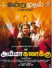 Amma Kanakku (2016) Tamil Movie DVDRip 700MB
