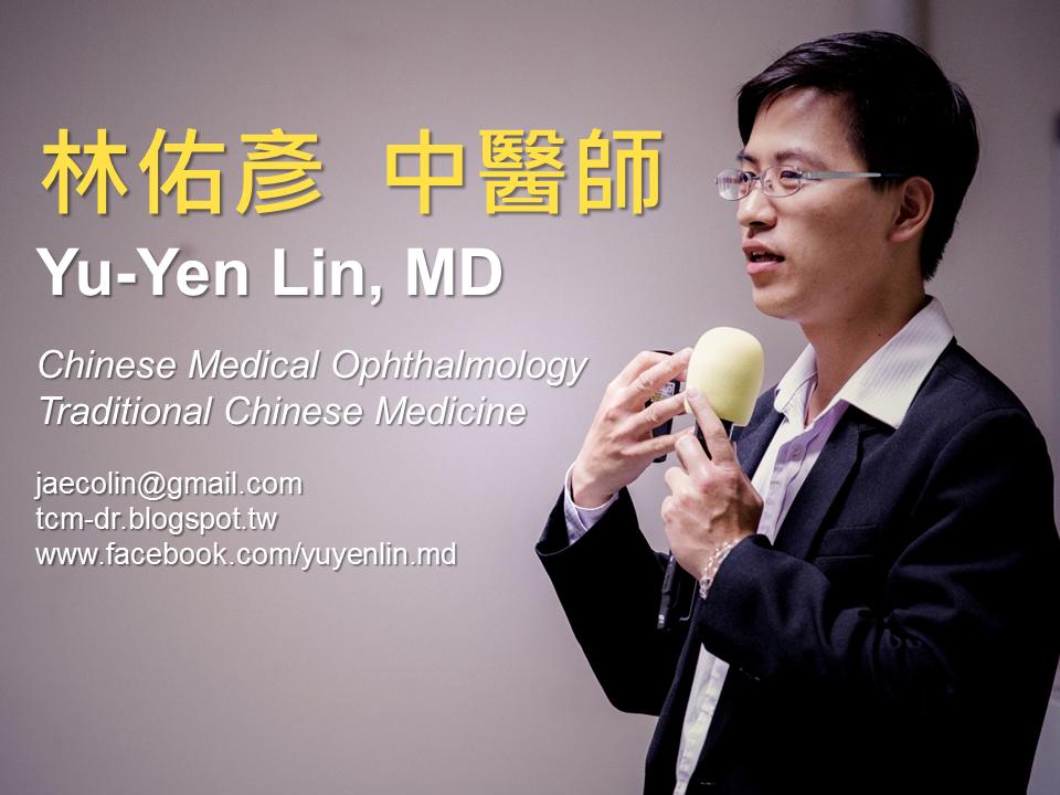 眼病.中醫.林佑彥 中醫師   Yu-Yen Lin, MD: About Me