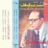 Mohamed Abdelwahab-Jafnho 3alama el ghazal