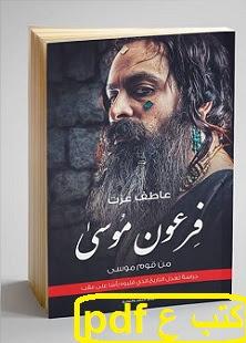 تحميل وقراءة رواية فرعون موسى من قوم موسى pdf عاطف عزت