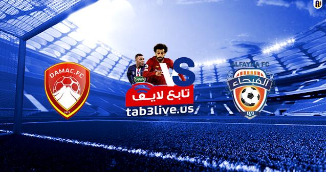 مشاهدة مباراة الفيحاء وضمك بث مباشراليوم 2020/08/20 الدوري السعودي