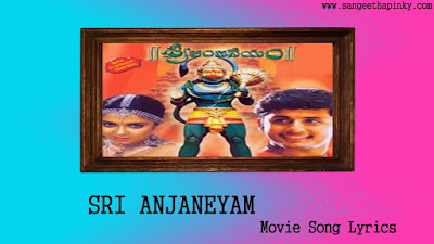 sri-anjaneyam-telugu-movie-songs-lyrics