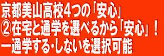 京都美山高等学校・通信制HP