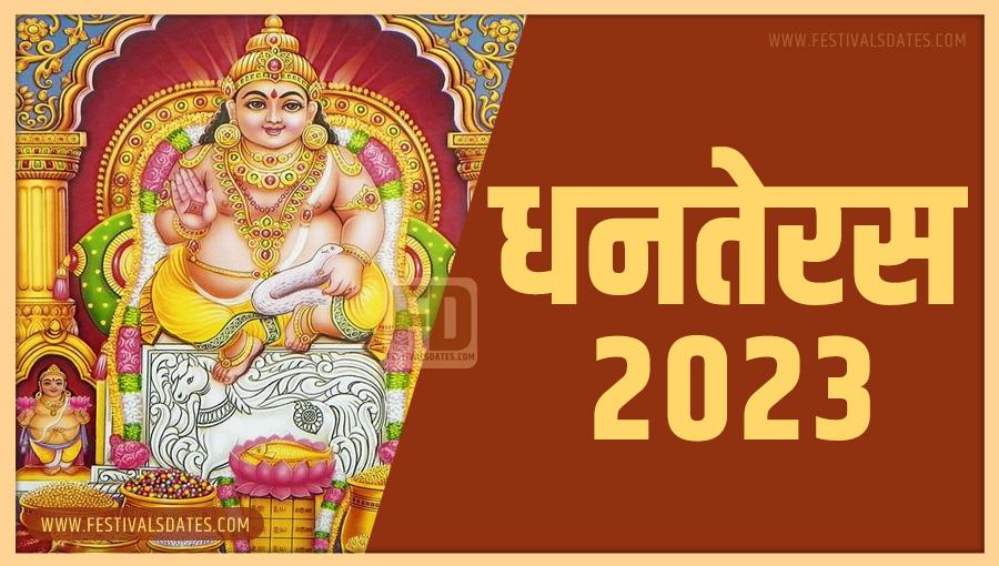 2023 धनतेरस तारीख व समय भारतीय समय अनुसार