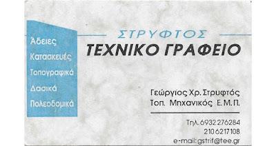 ΤΕΧΝΙΚΟ ΓΡΑΦΕΙΟ ΓΕΩΡΓΙΟΣ ΧΡ. ΣΤΡΥΦΤΟΣ