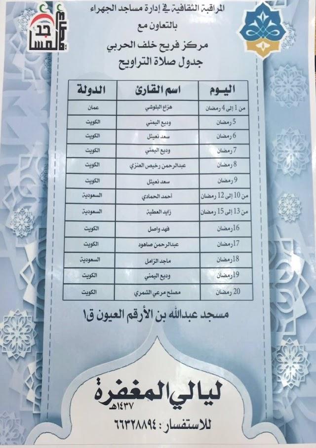 جداول المساجد لصلاة التراويح – رمضان 1440 هـ #الكويت