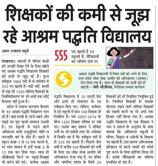 Ashram School Latest News, आश्रम स्कूलों की ताजाखबरें