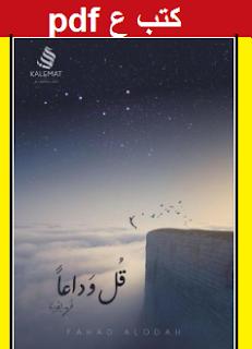 تحميل كتاب قل وداعا pdf فهد العودة