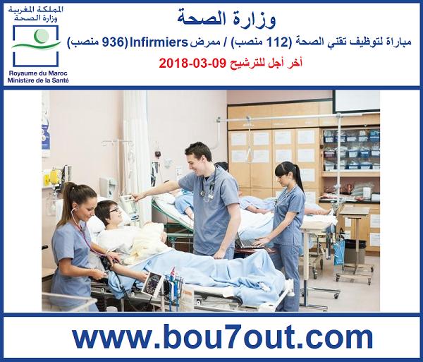 مباراة لتوظيف تقني الصحة (112 منصب) / ممرض (936 منصب)