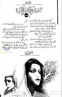 Tenu chand di chori by Farah Bhutto Online Reading
