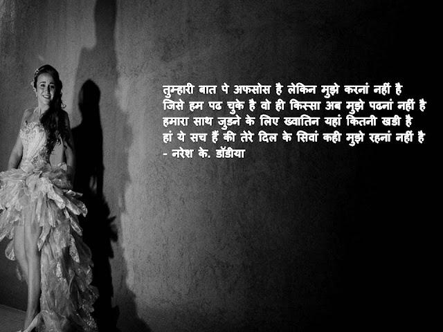 तुम्हारी बात पे अफसोस है लेकिन मुझे करनां नहीं है Hindi Muktak By Naresh K. Dodia