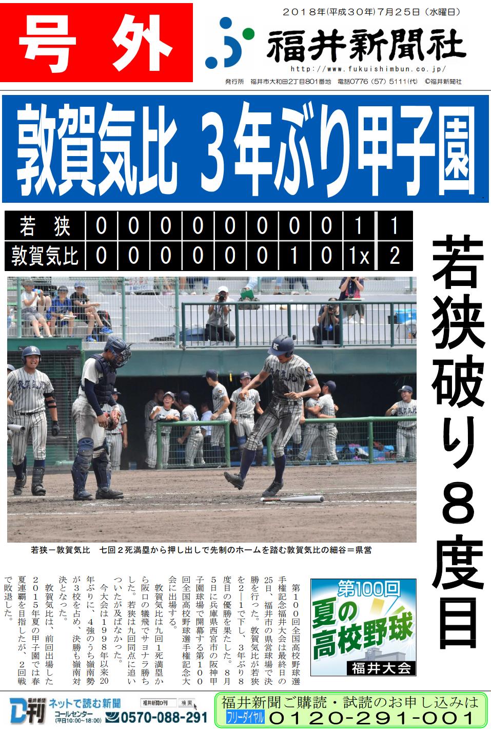 新聞 d 刊 福井