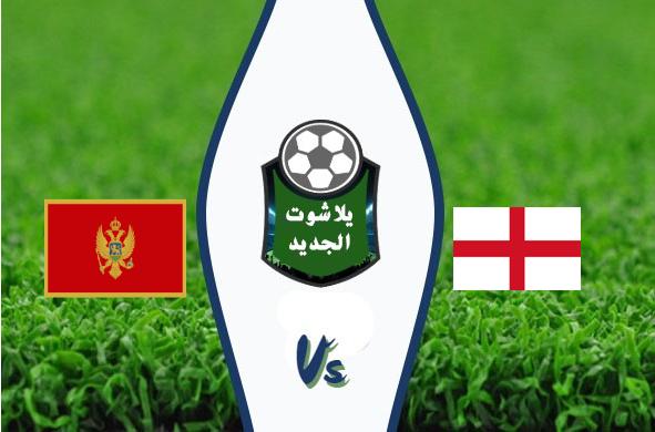نتيجة مباراة إنجلترا والجبل الأسود بتاريخ 14-11-2019 التصفيات المؤهلة ليورو 2020