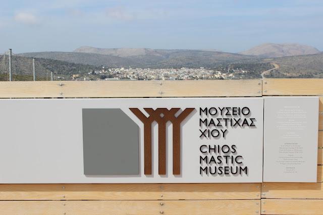 sakız müzesi