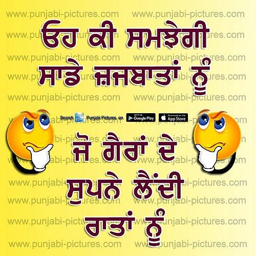 Punjabi Sad images pics whatsapp