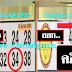 มาแล้ว...เลขเด็ดงวดนี้ 3ตัวตรงๆ หวยซอง เลขตารางกำลังวัน รอรวย งวดวันที่ 17/01/61