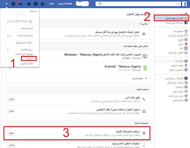 حماية الفيسبوك من الاختراق بطرق فعالة ومجربة وتأمينه من هجمات الهكر