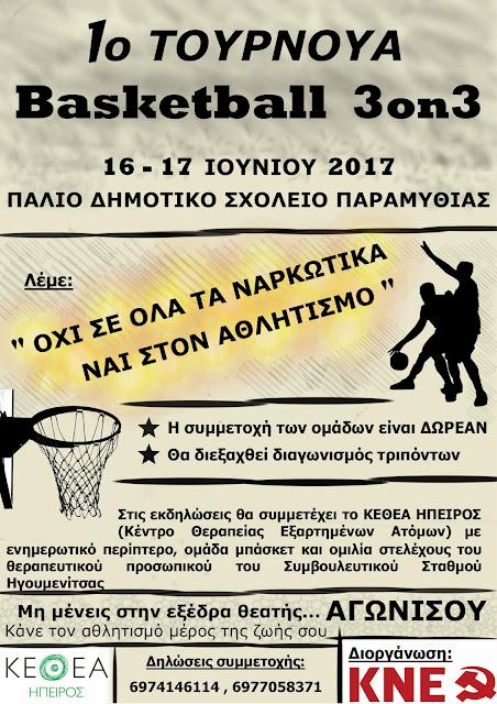 1ο τουρνουά Basket 3on3 στην Παραμυθιά