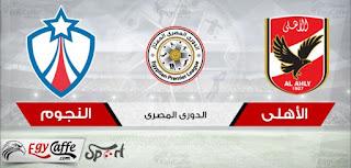 كورة لايف مشاهدة مباراة الاهلي والنجوم بث مباشر الدوري المصري | koora live | يلا شوت