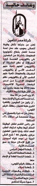 شركة مصر للتامين 25/03/2016