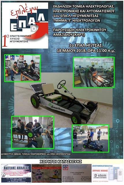 Παρουσίαση κατασκευής ηλεκτροκίνητου αμαξιδίου (καρτ) στο 1ο ΕΠΑΛ Ηγουμενίτσας