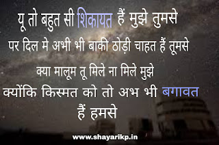 Sad love shayri