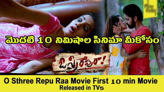 O Sthree Repu Raa Movie First 10 min, O Sthree Repu Raa Movie, O Sthree Repu Raa Movie review, O Sthree Repu Raa Movie Rating & Public Talk