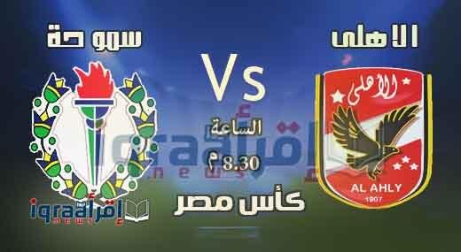 بث مباشر الان يلا شوت مباراة الاهلى وسموحة اليوم الاثنين 1-8-2016 كأس مصر