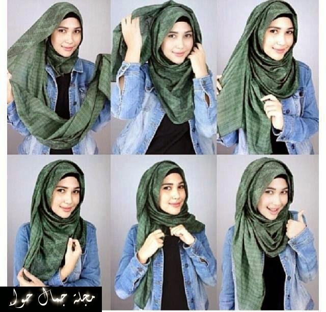 25 لفة حجاب جديدة , عملية وأنيقة للجامعة والعمل 2015  hijab tutorial  لفة حجاب للجامعة - لفة حجاب للمدرسة - لفات طرح - لفاة حجاب جديدة - لفة حجاب سهلة - لفة حجاب بسيطة - لفات حجاب تركية - لفات حجاب تركى - لفات حجاب للجامعة - لفة حجاب للشغل - لفات حجاب جديدة - لفات حجاب 2015 - لفات حجاب للشغل - لفات حجاب للشابات - لفات حجاب للشباب - لفات حجاب بالصور - لفات حجاب للجامعة بالصور - لفات حجاب للجامعات - لف الحجاب للجامعة - لفات حجاب للجامعة 2015 - لفات حجاب سهلة - لفات حجاب سهله وشيك - لفات حجاب للعمل - لفة حجاب للعمل - لفات الحجاب للعمل - لفات طرح للعمل - لفات طرح للعمل صباحا - لفات حجاب مناسبة للعمل - لفات حجاب بسيطة للعمل - لفات حجاب سهلة للعمل .