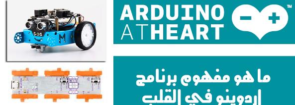 ما هو مفهوم (اردوينو في القلب | Arduino at Heart) واولي الشركات الناشئة