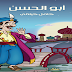 قصة أبو الحسن - قصص الاطفال