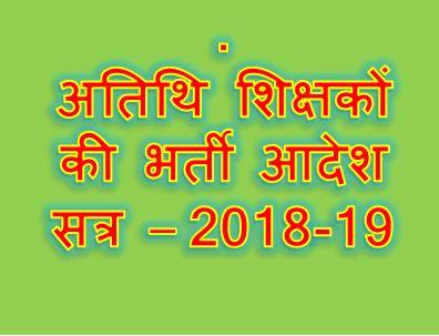 Guest Teacher Bharti 2018-19 अतिथि शिक्षकों  की भर्ती आदेश सत्र – 2018-19