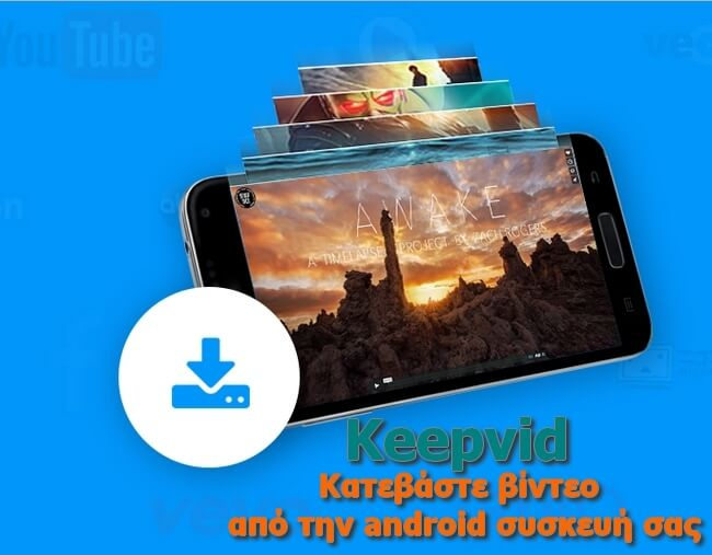 Keepvid - Δωρεάν κατέβασμα βίντεο από το κινητό και όχι μόνο