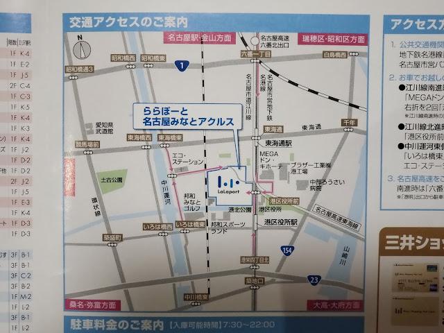 地図(ららぽーと名古屋みなとアクルス)