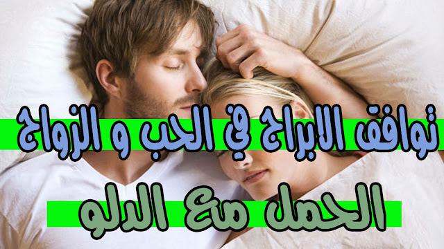 توافق الابراج في الحب و الزواج   الحمل مع الدلو