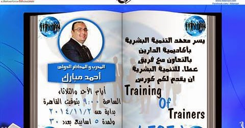 دورة تدريب المدربين مجانا